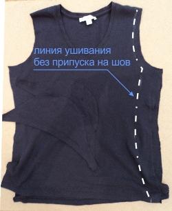 Как увеличить размер футболки по бокам